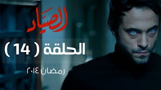 مسلسل الصياد HD - الحلقة ( 14 ) الرابعة عشر - بطولة يوسف الشريف - ElSayad Series Episode 14