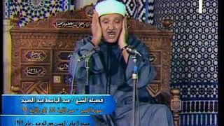 الشيخ عبد الباسط عبد الصمد  عليه رحمة الله   في تلاوة قرآن المغرب يوم السبت 3 من شهر رمضان 1439 هـ