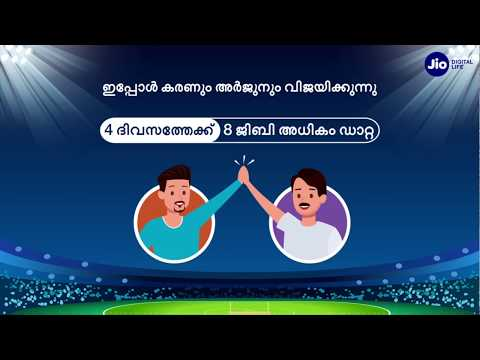 JioPhone Match Pass (Malayalam) | Refer and Win Free Data this T20 season