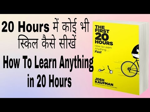 How To Learn Any Skill In 20 Hours (Hindi) - THE FIRST 20 HOURS BOOK Summary In Hindi