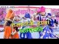 Tero Mero Dil Mil Jya -latest Meenawati Song Dance