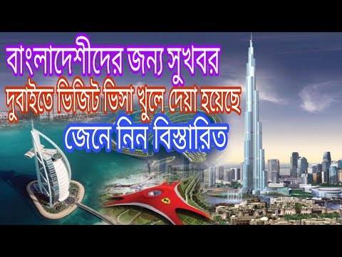 দুবাইতে ভিজিট ভিসা খুলে দেয়া হয়েছে || dubai visit visa new rules for Bangladesh ||