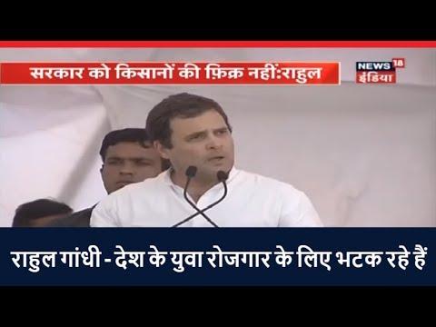राहुल गांधी - देश के युवा रोजगार के लिए भटक रहे हैं
