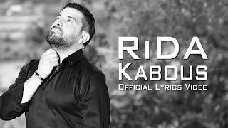 رضا - كابوس 2019 | Rida - Kabous ( Official Lyrics Video