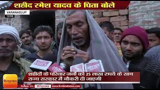 शहीद रमेश यादव के पिता बोले,पाकिस्तान में घुसकर बदला ले सरकार, Ramesh Yadav martyrin pulwamaattack