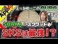 【PUBG】#52 教えてSHAKA先生!SKSは最強武器!?ドン勝の秘訣は索敵