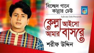 Bulbuli Kella | বুলবুলি কেল্লা - Kella Aiso Amar - Sarif Uddin