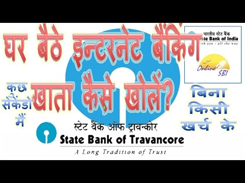 How to create net banking account on state bank of Travancore without going bank branch in Hindi