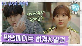 [드라마 탐구생활🔎그남자의 기억법] 기억법 막냉이들 김슬기&이진혁! 💰하경일권 주식사요ㅠ
