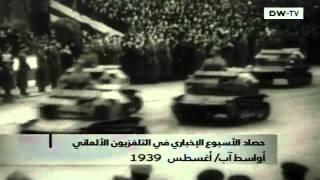 هجوم هتلر -- كيف بدأت الحرب العالمية الثانية .. وثائقي نادر-1
