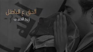 Zaid Al Habeeb – Al Haq Ala Al Ba6el (video)  زيد الحبيب - الحق ع الباطل (فيديو)  2019