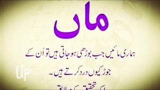 Mother Quotes Urdu