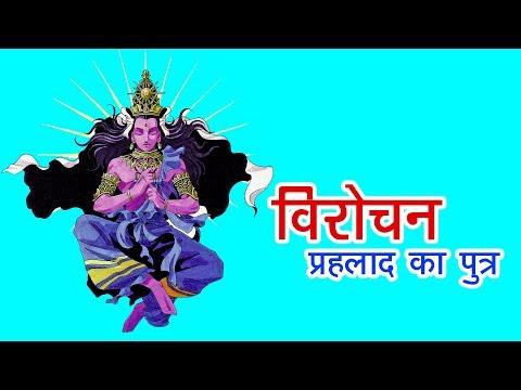 Xxx Mp4 विरोचन प्रहलाद का पुत्र Son Of Prahlada According To Hindu Mythology अर्था 3gp Sex