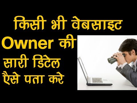 Whois Data Record Domain Lookup Explained | Find Real Owner of Website
