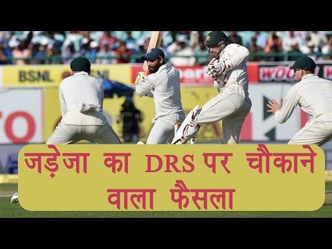 Ravindra Jadeja takes DRS call during India vs Australia 4th test at Dharamsala | वनइंडिया हिन्दी