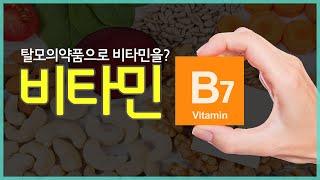 탈모 예방 의약품으로 사용되는 비타민 B7, 비오틴!