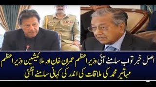 Inside story of PM Imran Khan's one on one meeting with Malaysian PM Mahathir Mohamad