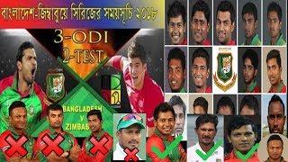 দেখুন জিম্বাবুয়ের বিপক্ষে একেমন স্কোয়াড ঘোষনা বিসিবির.ব্যার্থ ব্যাটসম্যান থাকল বাদ পড়ল যারা.cricket