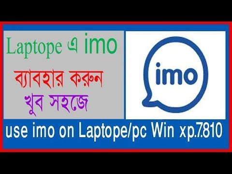 How to use imo on Laptope/pc Win xp.7.810  /Download imo fore pc 2017 [Bangla]
