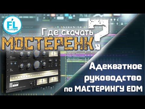Адекватное руководство по мастерингу электронной музыки в домашних условиях