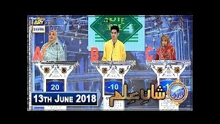 Shan e Iftar – Segment – Shan e Ilm - 13th June 2018