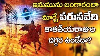 కాకతీయ రాజుల దగ్గరున్న పరుసవేది అసలు నిజాలు | Mindblowing Facts about Kakatiya Kings