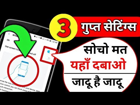 3 Secret Android Settings You Should Try! | Most 3 important Android Secret Settings | Hindi