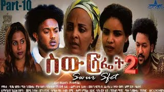 Star Entertainment New Eritrean Series Movie // Swur Sfiet 2 EPS Part10 - ስውር ስፌት 10ክፋል Copyright © Star Entertainment 2020 An unauthorized use, ...