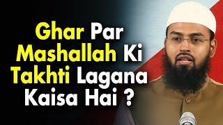 Ghar Par Takhti Lagana Masha Allah Ki Ya Koi Aur Cheez Ki Kya Yeh Jayez Hai By Adv. Faiz Syed