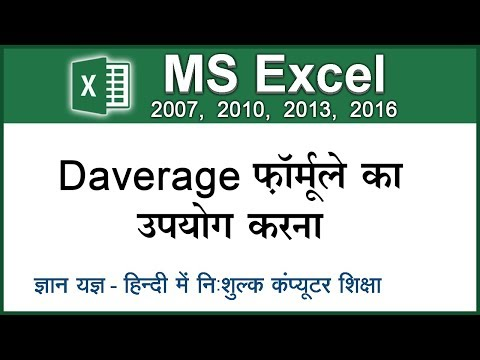 How to use Daverage in MS Excel to find average of a data of a column based on condition. (Hindi) 65