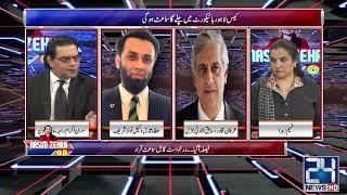 Salman Akram Raja Great Response To Govt On Article 199