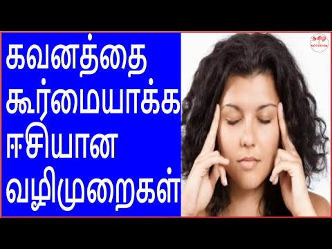 How to improve your concentration in tamil|கவனத்தை கூர்மையாக்குவது எப்படி|Tamil Motivation|Nambikkai