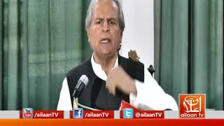 Javed Hashmi Press Conference 20 February 2018