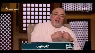 #x202b;لعلهم يفقهون - مع الشيخ خالد الجندي - حلقة الثلاثاء 8 مايو 2018 ( فإني قريب ) الحلقة كاملة#x202c;lrm;