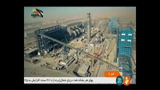 Iran Sangan Iron ore complex, phase two, Khvaf county مجتمع سنگ آهن سنگان خواف ايران