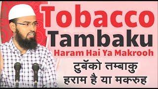MUST WATCH - FUNNY - Tobacco Tambaku Haram Hai Ya Makrooh By Adv. Faiz Syed