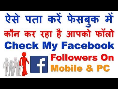 How to Know Who is Following You on Facebook (फेसबुक में कौन कर रहा है हमें फॉलो?) ऐसे पता करें  