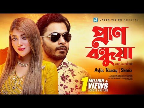 Xxx Mp4 Pran Bondhua By Arfin Rumey Amp Sheniz HD Music Video 2017 3gp Sex