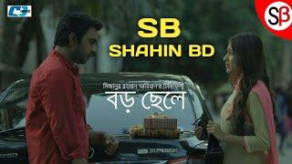Boro Chele Emotional Ringtone by SHAHIN BD