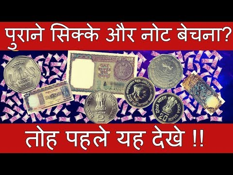 How to Sell Old Coins & Notes ?  How  to Value  coins & notes ? Things to know before Selling Coins