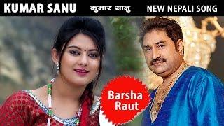 Himal Bata Bilera - Kumar Sanu & Khushi Bhattarai Fet. Barsha & Kuber  | New Nepali Song