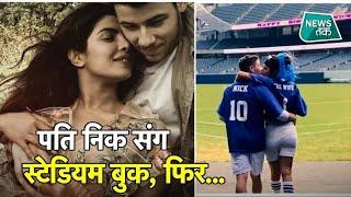 Nick Jonas के बर्थडे पर Priyanka ने दिया सरप्राइज गिफ्ट!