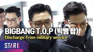 BIGBANG T.O.P discharge from military service (빅뱅 탑, 마지막 출근길은 '빛의 속도로')