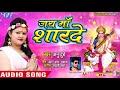 Download Anu Dubey का सुपरहिट सरस्वती भजन - Jai Maa Sharde - Anu Dubey - Bhojpuri Saraswati Bhajan 2018 MP3,3GP,MP4