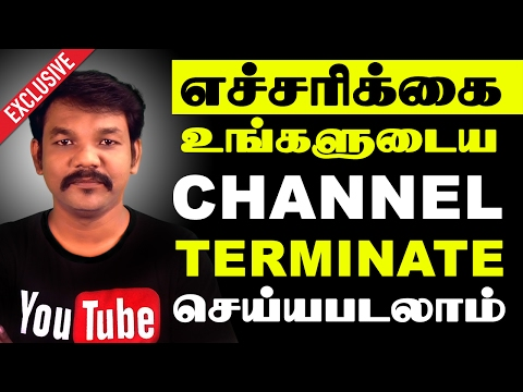 How to Get Back Your youtube Channel Suspended,Terminated,Banned in tamil - online tamil tutorials