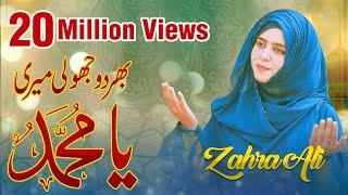 Bhar do jholi meri ya Muhammad by Zahra Ali