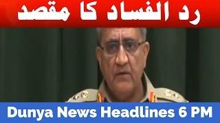 Dunya News Headlines - 06:00 PM | 14 March 2017
