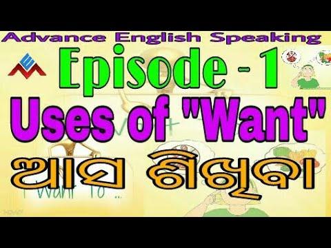 How To Speak English Fluently || Uses of