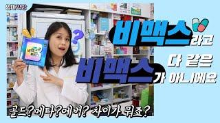 [엄마약방] 가장 인기있는 비타민B 영양제 비맥스 ~ 비맥스도 잘 골라 먹어야 효과100%/비맥스메타 비맥스에버 비교/비타민B군 추천/비맥스 특징