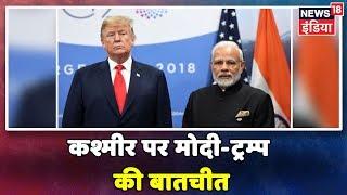 Breaking News: PM Modi ने की Donald Trump से फ़ोन पर बातचीत, Imran Khan पर साधा निशाना
